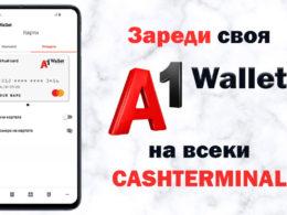 Зареди своя A1 Wallet на всеки Cashterminal