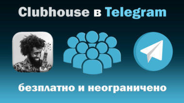 Clubhouse в Telegram