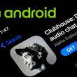 Clubhouse за Android