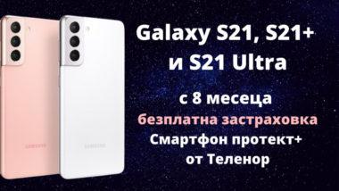 Samsung Galaxy S21, S21+ и S21 Ultra с осем месеца безплатна застраховка Смартфон протект+ от Теленор