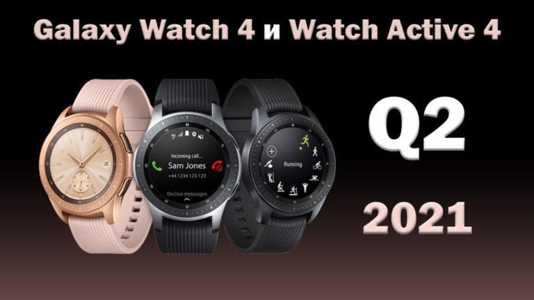 Galaxy Watch Active 4 Watch 4 - Q2 2021