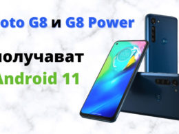 moto g8 power update android 11