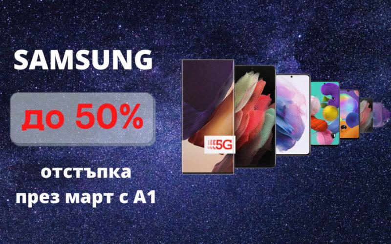 Модели на Samsung се предлагат с до 50% отстъпка от А1 до края на месец март