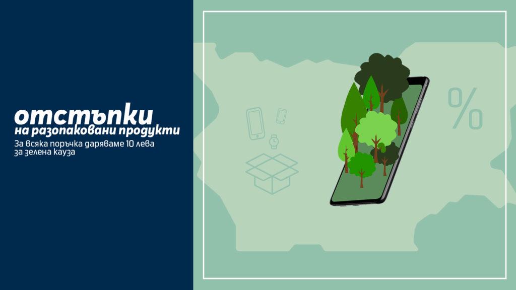 Купете с отстъпка разопаковани телефони и джаджи от Теленор, за да подкрепите създаването и поддържането на гора за гнездене на царския орел.