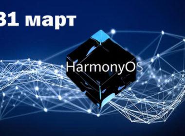 harmonyOS - 31-march