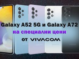 Смартфоните Samsung Galaxy A52 5G и Galaxy A72 са на специални цени в онлайн магазина на Vivacom