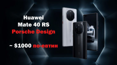 по-евтин-porsche-design-huawei-mate-40
