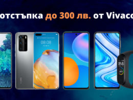 Смартфони с до 300 лв. отстъпка от цената в онлайн магазина на VIVACOM