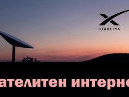 Сателитен интернет Starlink от SpaceX на Илон Мъск - как да поръчам