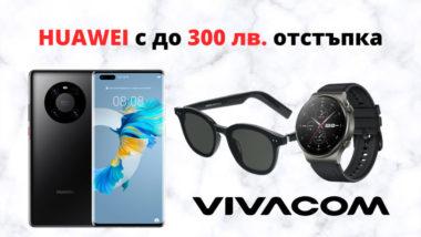 До 300 лв. отстъпка на избрани модели Huawei в онлайн магазина на Vivacom