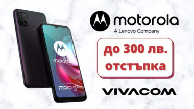 До 300 лв. отстъпка на най-актуалните смартфони Motorola в онлайн магазина на Vivacom