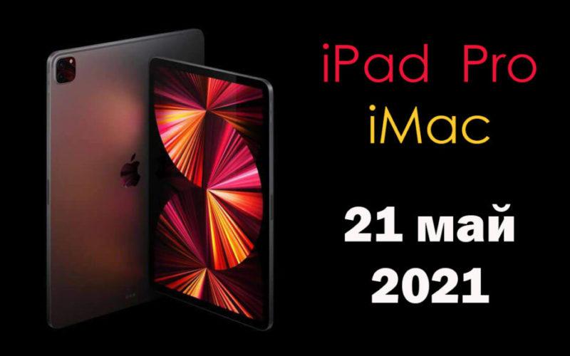 Продажбите на новите iPad Pro и M1 iMac, представени на събитието на 20 април стартират на 21 май 2021г., а от 30 април започват предварителните поръчки.
