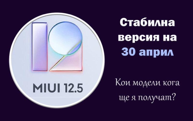 стабилна версия на MIUI 12.5
