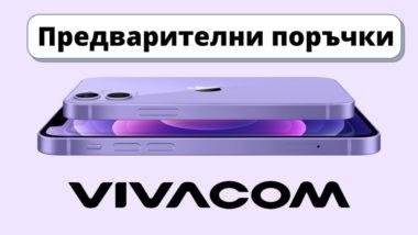 Vivacom започва предварителните продажби на iPhone 12 и iPhone 12 mini в уникалния лилав цвят