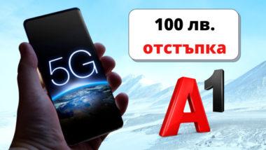 5G телефони 100 лв отстъпка А1