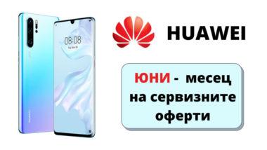 Huawei обявяват юни за месец на сервизните оферти
