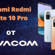 Xiaomi Redmi Note 10 Pro от Виваком