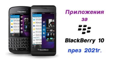 blackberry_10_os_prez 2021