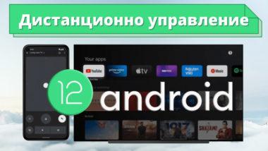 Телефоните с Android 12 ще използват и за дистанционно управлениe за телевизора