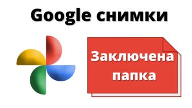 заключена папка в Google Photos