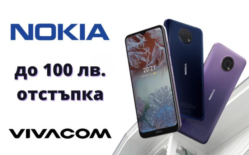 До 100 лв. отстъпкa на устройства Nokia в онлайн магазина на Vivacom