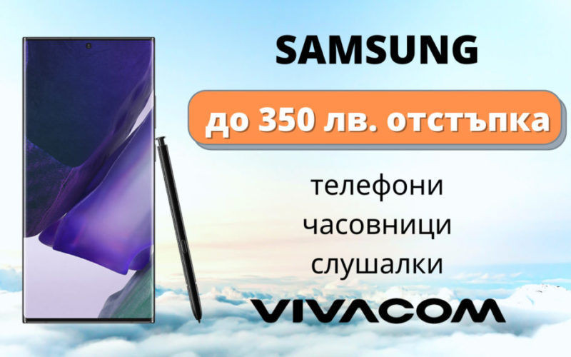 До 350 лв. отстъпка на устройства Samsung в онлайн магазина на Vivacom