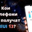 koi-telefoni-shte-poluchat-MIUI-13