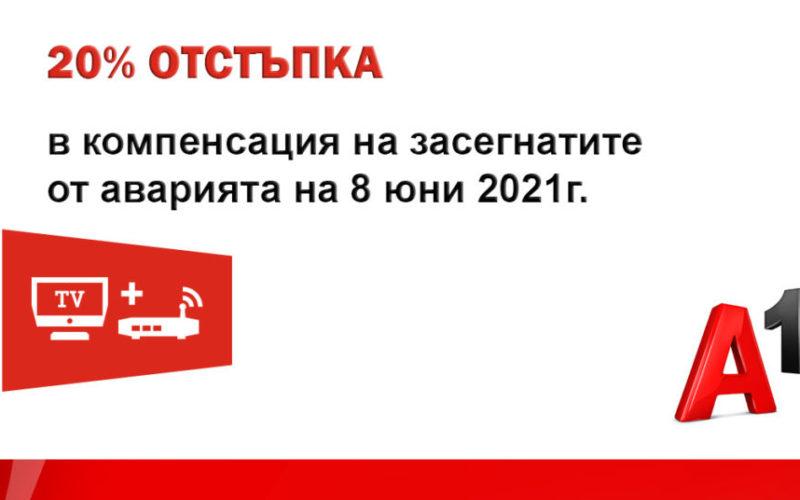 А1 предлага компенсация на всички засегнати абонати от вчерашната авария - 20% отстъпка от месечния им абонамент за домашен интернет и ТВ