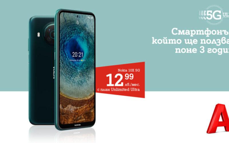 A1 започва продажбите на Nokia X10 – първият смартфон на бранда, който работи с 5G ULTRA и е с 3 години гаранция.