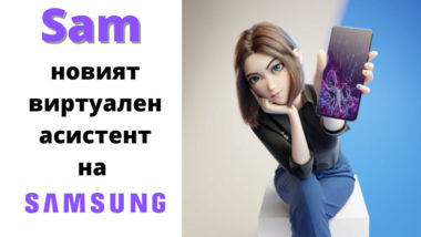 divna.tech-samsung-virtual-assistant-Sam
