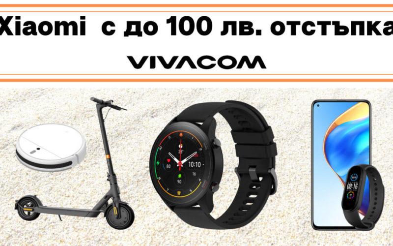 Отстъпки до 100 лв. на избрани смарт устройства Xiaomi в онлайн магазина на Vivacom