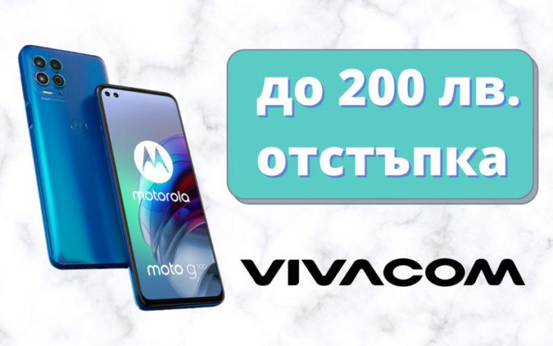 до 200 лв. отстъпка на устройства Motorola в онлайн магазина на Vivacom