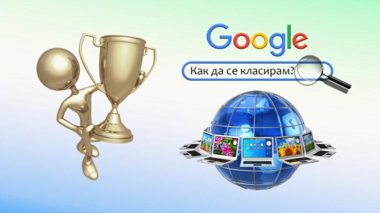 hostingat-e-vazhen-za-klasiraneto-na-vashia-sayt-v-Google