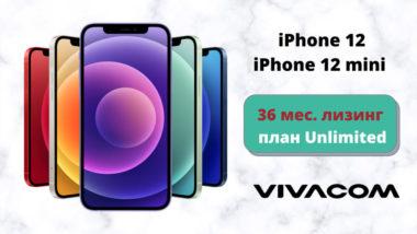 iPhone 12 и iPhone 12 mini се предлагат в магазините и онлайн на сайта на Vivacom с възможност за изплащане за 36 месеца, в комбинация с план Unlimited.