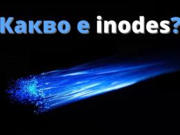 Какво е Inode и защо броят им е ограничен при споделен хостинг?