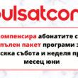 Булсатком компенсира абонатите си с пълен пакет програми за всяка събота и неделя през месец юни