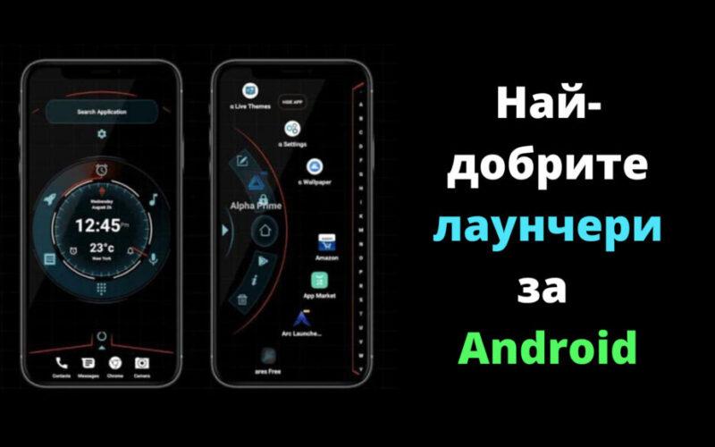 nay- dobrite launcheri za Android