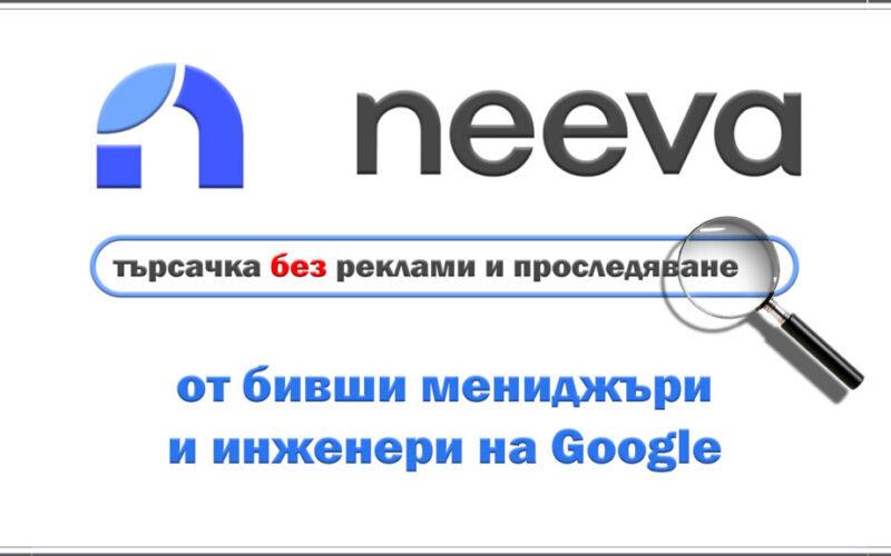 Neeva - търсачката без реклами и проследяване от ex-Googlers, за която ще платите