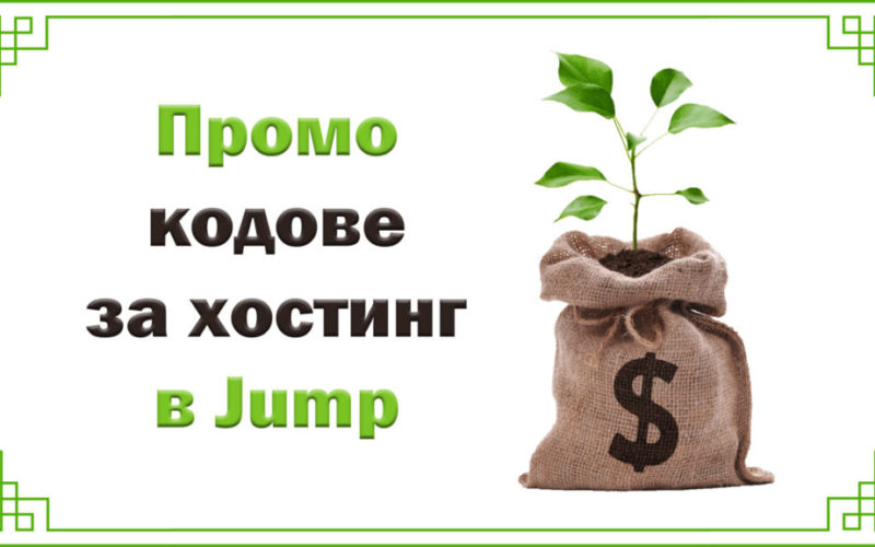 Промокодове, купони и оферти за хостинг, домейни и сървъри в Jump