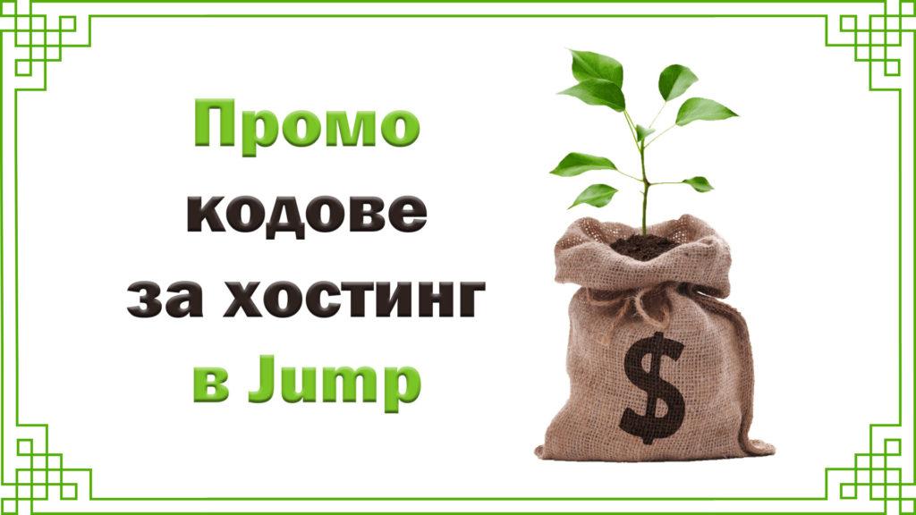 Промокодове, купои и оферти за хостинг, домейни и сървъри в Jump