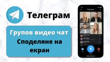 Нова актуализация на Телеграм добавя възможност за провеждане на групови видео разговори и за споделяне на екрана от участващите в тях.