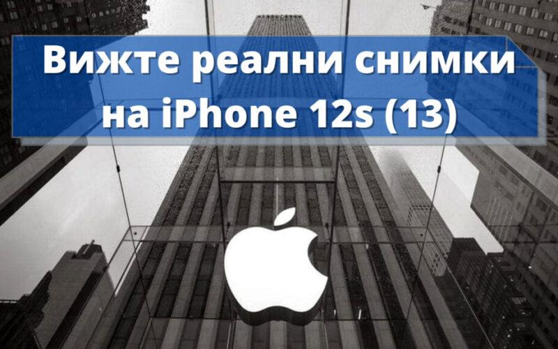 реални снимки на iPhone 12s / iPhone 13
