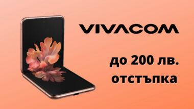 Бюджетни телефони, сгъваеми флагмани, часовник и слушалки на Samsung можете да закупите с до 200 лв. отстъпка до края на на юли от Vivacom.