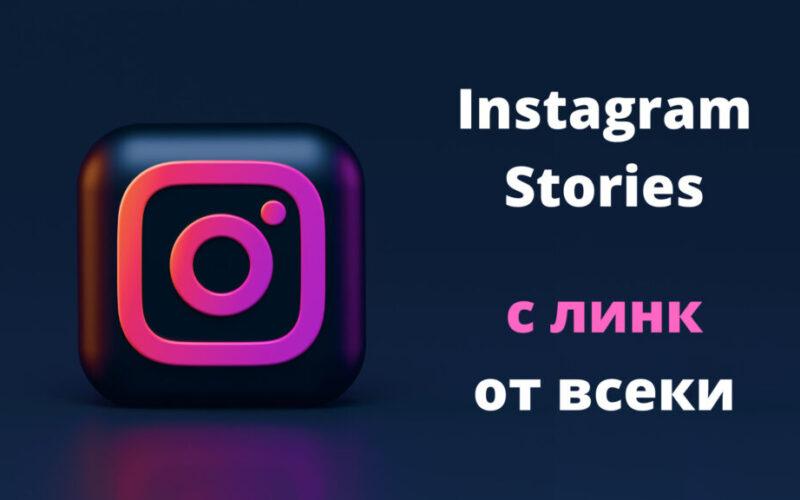Instagram ще позволи споделяне на линкове в сторита от всеки потребител
