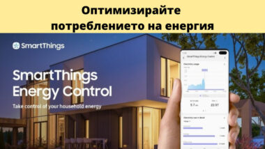SmartThings Energy на Samsung ще Ви осигури възможност за мониторинг и контрол на потреблението на енергия в дома, за да намалите сметките си. 6