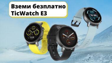 ticwatch-e3-характеристики-цена