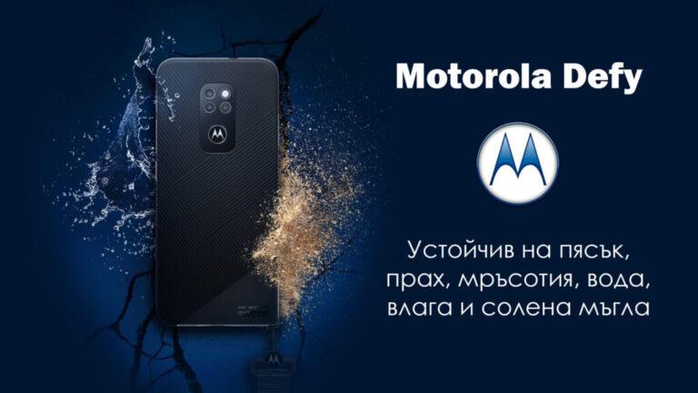 Motorola Defy 2021 - ревю, мнения, характеристики и цена