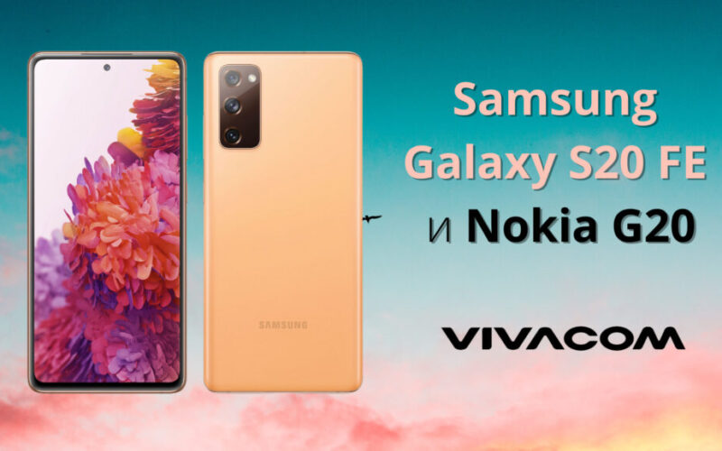 Samsung Galaxy S20 FE i Nokia G20 - специална оферта от виваком