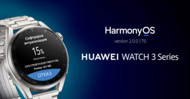 Watch 3 Series HarmonyOs Software Update (2)