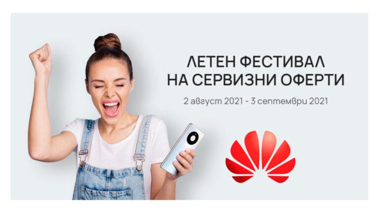Удължете гаранцията на своя Huawei смартфон безплатно и вземете още подаръци